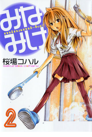 Minami-ke Manga v02 cover