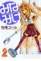 Minami-ke Manga v02 cover.jpg
