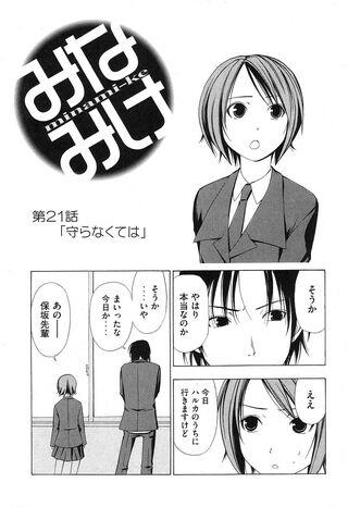 Minami-ke Manga Chapter 021