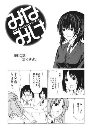 Minami-ke Manga Chapter 050