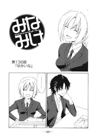 Minami-ke Manga Chapter 136