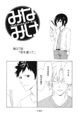 Minami-ke Manga Chapter 097