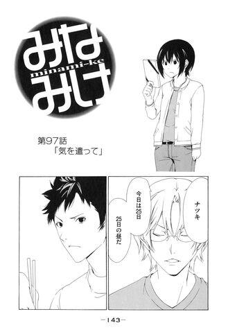 File:Minami-ke Manga Chapter 097.jpg