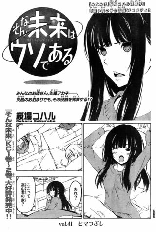 That Future is a Lie Manga Chapter 041