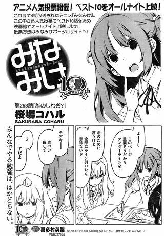 Minami-ke Manga Chapter 253