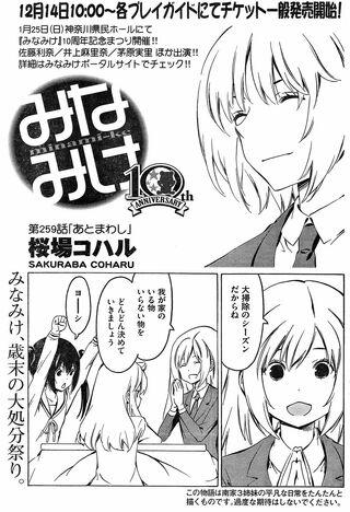 Minami-ke Manga Chapter 259