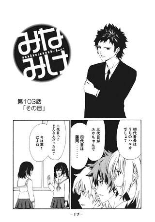 Minami-ke Manga Chapter 103