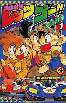 Lets&Go! Manga