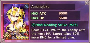Amanojaku Exchange Box