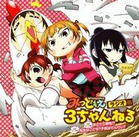Mitsudomoe Web Radio OP & ED Single - Masaka Sanransei!