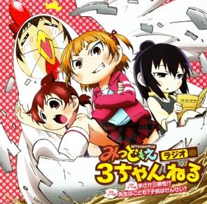 File:Mitsudomoe Web Radio OP & ED Single - Masaka Sanransei!.jpg