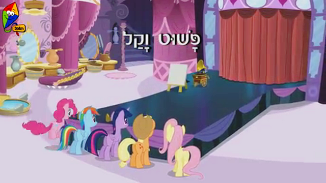File:S4E13 Title - Hebrew.png