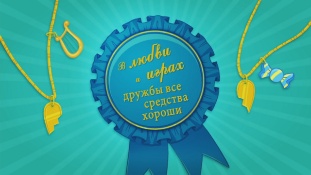 File:Friendship Games Short 3 Title - Russian.png