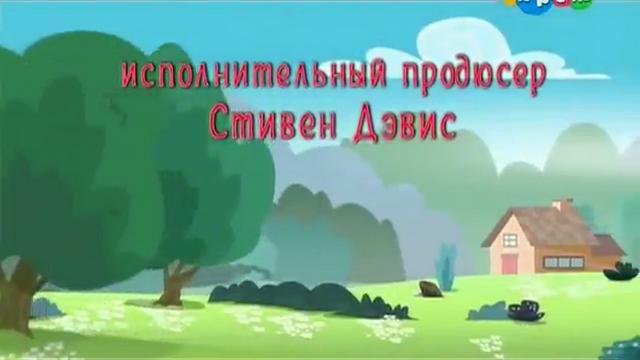 File:Legend of Everfree Stephen Davis credit - Russian.png