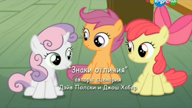 File:S6E4 Title - Russian.png