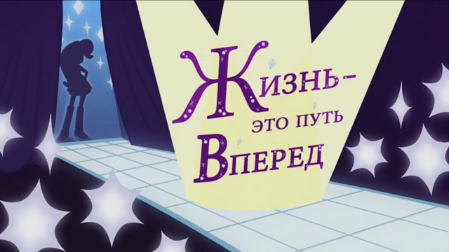 File:Rainbow Rocks Short 11 Title - Russian.png