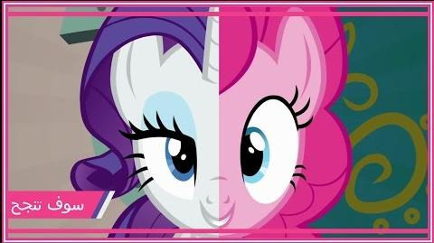 ARABIC My Little Pony It's Gonna Work HD
