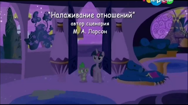 File:S5E12 Title - Russian.png