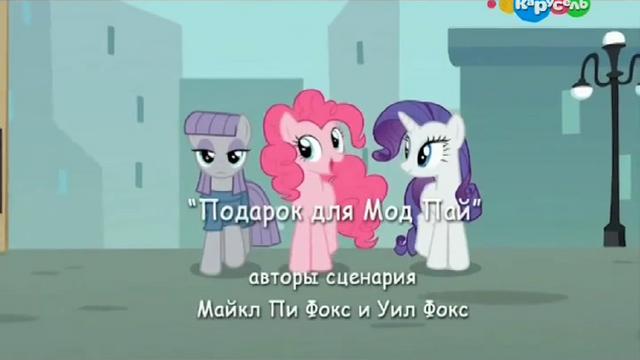 File:S6E3 Title - Russian.png