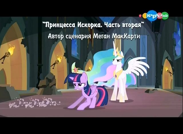 File:S4E2 Title - Russian.png