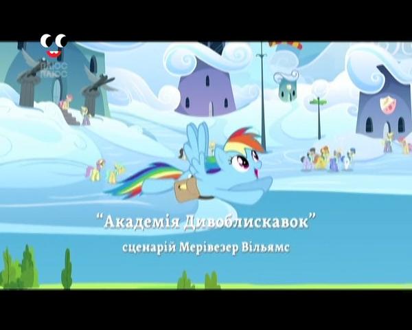 File:S3E7 Title - Ukrainian.png