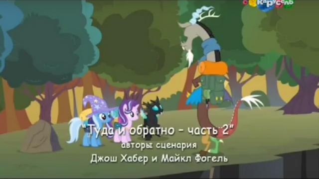 File:S6E26 Title - Russian.png
