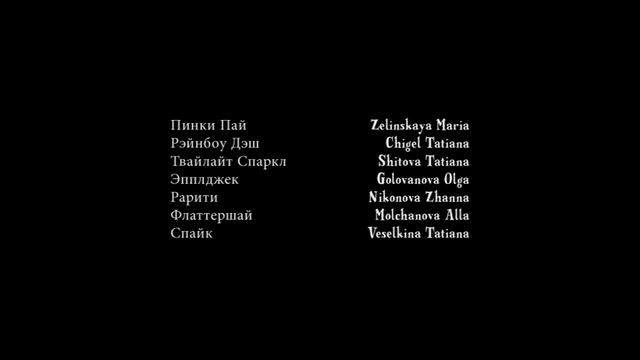 File:End Credits - Russian (DVD).png