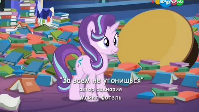 File:S6E21 Title - Russian.png