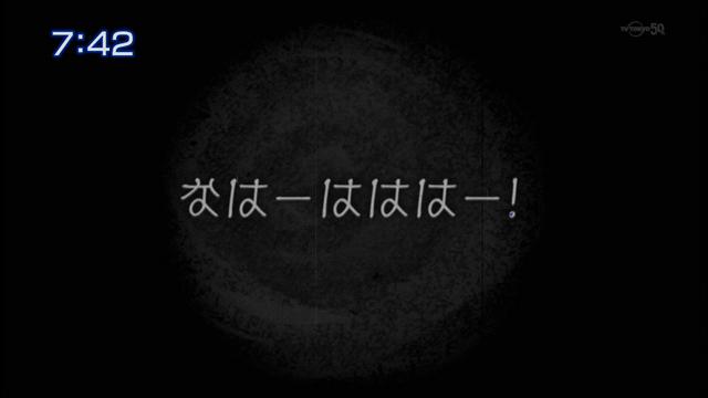 File:Muhu ha ha! S2E24 - Japanese.png