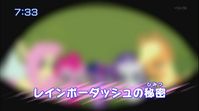 File:S2E16 Title - Japanese.png