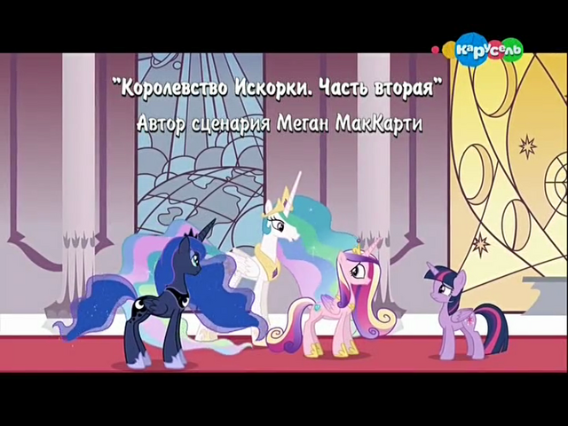 File:S4E26 Title - Russian.png