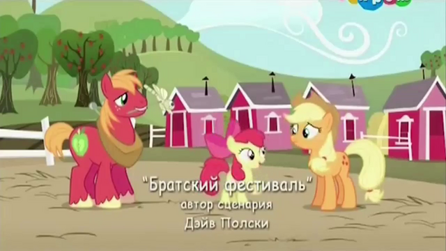 File:S5E17 Title - Russian.png
