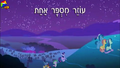 S1E24 Title - Hebrew.png