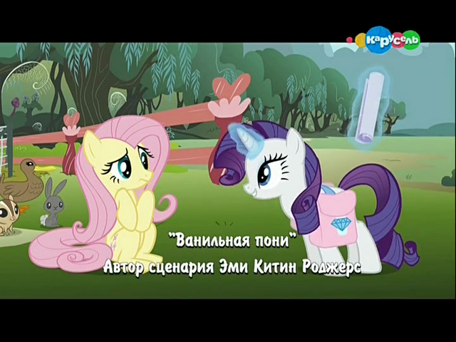 File:S4E14 Title - Russian.png