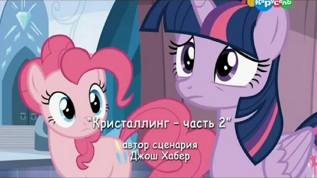 File:S6E2 Title - Russian.png
