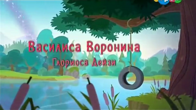 File:Legend of Everfree Cathy Weseluck credit - Russian.png