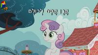 S4E15 Title - Hebrew