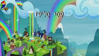 S4E22 Title - Hebrew