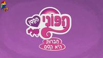 Show Title 2 - Hebrew