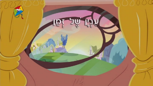 File:S2E20 Title - Hebrew.png