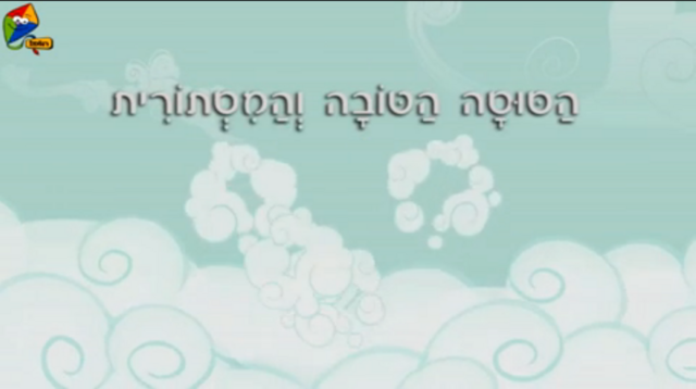 File:S2E8 Title - Hebrew.png