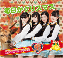 Mainichi ga Christmas Cover