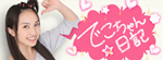 Kanako Blog Logo Small