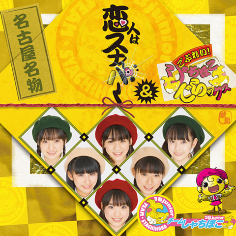 File:Koibito Limited Cover.png