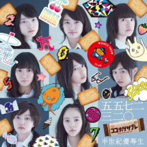 Go Go Nana Ni San Ni Rei Hanseiki Yuutousei Cover