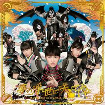 Yume no Ukiyo ni Saitemina Cover Momoclo Edition