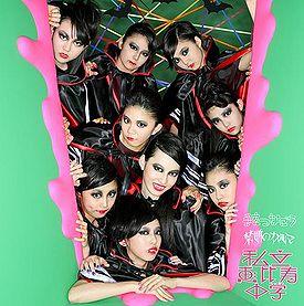File:275px-Shiritsu Ebisu Chuugaku - Te wo Tsunagou Kindan no Karma (Limited Karma Edition).jpg