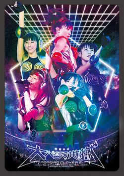 Haru 2012 D2 Cover