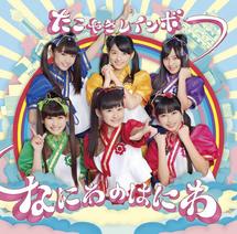 Naniwa Haniwa Kansai Cover