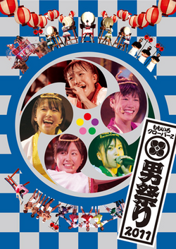 Otoko 2011 Cover